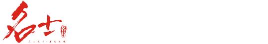 郑州名士亚博体育app苹果下载地址_郑州亚博体育app苹果下载地址设计_郑州亚博体育app苹果下载地址制作-郑州名士平面设计有限公司