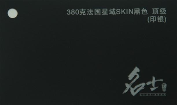 380克法国星域SKIN黑色  顶级