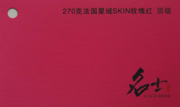 270克法国星域SKIN玫瑰红  顶级