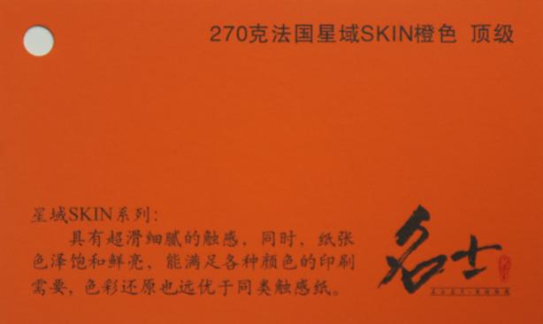 270克法国星域SKIN橙色  顶级