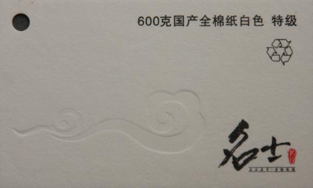 600克国产全棉纸白色 亚博体育app官方下载苹果