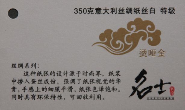 350克意大利丝绸纸丝白  亚博体育app官方下载苹果