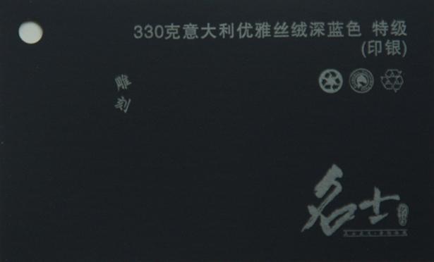 330克意大利优雅丝绒深蓝色  亚博体育app官方下载苹果
