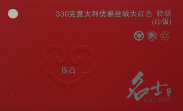 330克意大利优雅丝绒大红色  亚博体育app官方下载苹果