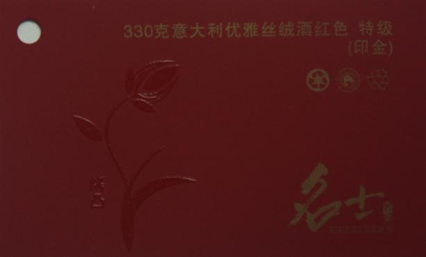 330克意大利优雅丝绒酒红色 亚博体育app官方下载苹果
